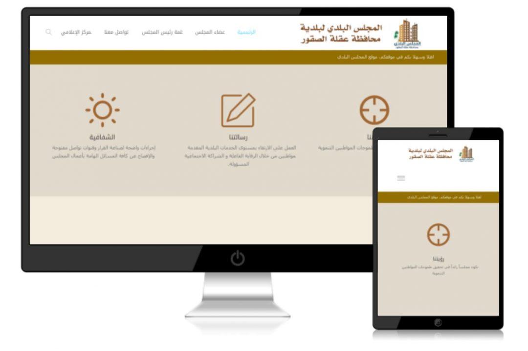 تصميم موقع المجلس البلدي بعقلة الصقور
