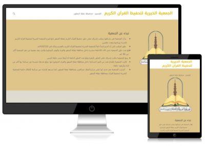 تصميم موقع الجمعية الخيرية لتحفيظ القرآن الكريم بعقلة الصقور