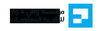 مؤسسة وافي فواز لتقنية المعلومات